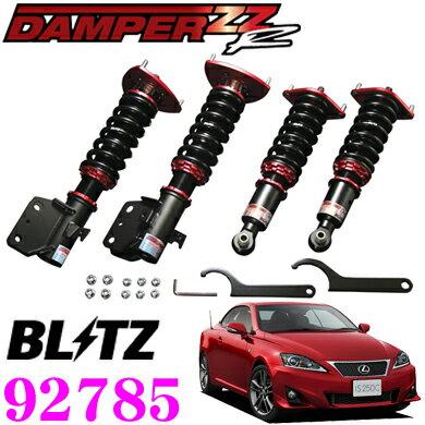 BLITZ ブリッツ DAMPER ZZ-R No:92785 レクサス GSE20/21系 IS(H17/9〜H25/5)用 車高調整式サスペンションキット
