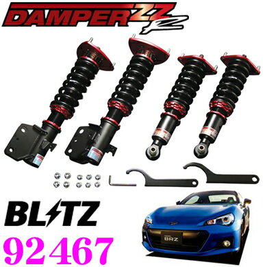 BLITZ ブリッツ DAMPER ZZ-R No:92467 スバル BRZ(ZC6)用 車高調整式サスペンションキット