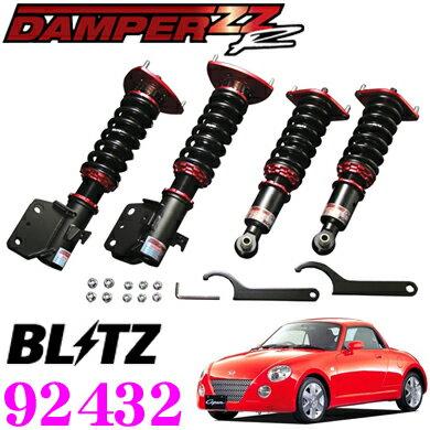 BLITZ ブリッツ DAMPER ZZ-R No:92432 ダイハツ L880K系 コペン(H14/6〜H26/6)用 車高調整式サスペンションキット