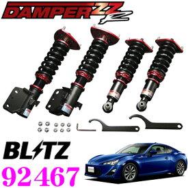 BLITZ ブリッツ DAMPER ZZ-R No:92467トヨタ ZN6 86(H24/4〜)用車高調整式サスペンションキット