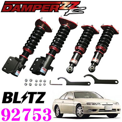 BLITZ ブリッツ DAMPER ZZ-R No:92753 トヨタ JZZ30 ソアラ(H3/5〜H13/4)用 車高調整式サスペンションキット