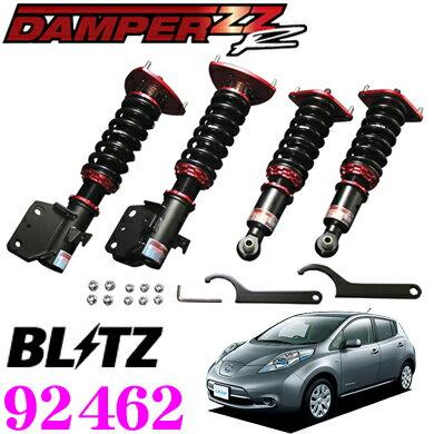 BLITZ ブリッツ DAMPER ZZ-R No:92462 日産 ZE0 AZE0 ZE1 リーフ(H22/12〜)用 車高調整式サスペンションキット