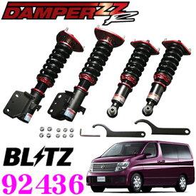 BLITZ ブリッツ DAMPER ZZ-R No:92436日産 E51系 エルグランド(H14/5〜H22/8)用車高調整式サスペンションキット