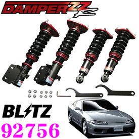 BLITZ ブリッツ DAMPER ZZ-R No:92756日産 S15 シルビア(H11/1〜)用車高調整式サスペンションキット