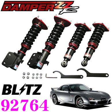 BLITZ ブリッツ DAMPER ZZ-R No:92764 マツダ FD3S RX-7(H3/12〜)用 車高調整式サスペンションキット
