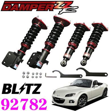 BLITZ ブリッツ DAMPER ZZ-R No:92782 マツダ NC系 ロードスター(H17/8〜)用 車高調整式サスペンションキット