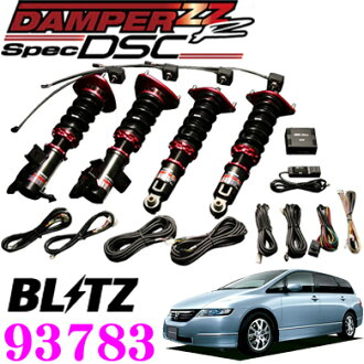 BLITZ burittsu DAMPER ZZ-R Spec DSC No:有供93783本田RB派奥德赛(H15/10~H25/11)使用的车金额调整式避震器配套元件电子控制衰变力调整功能