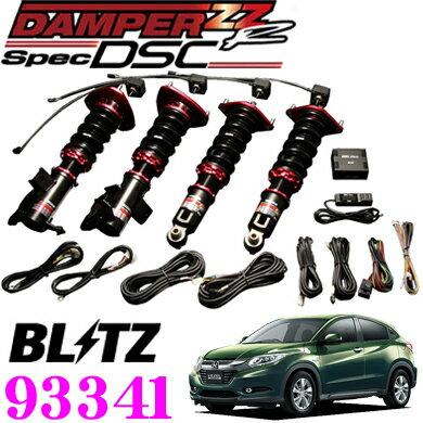 BLITZ ブリッツ DAMPER ZZ-R Spec DSC No:93341 ホンダ RU4 ヴェゼルハイブリッド(H25/12〜)用 車高調整式サスペンションキット 電子制御減衰力調整機能付き
