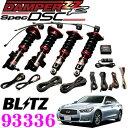 BLITZ ブリッツ DAMPER ZZ-R Spec DSC No:93336 日産 ZV37/YV37 スカイライン(H26/6〜)用 車高調整式サスペンシ...