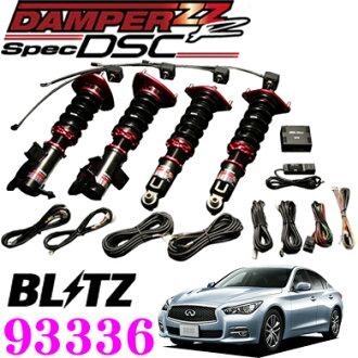 BLITZ burittsu DAMPER ZZ-R Spec DSC No:有供93336日產ZV37/YV37環山遊覽公路(H26/6~)使用的車金額調整式避震器配套元件電子控制衰變力調整功能