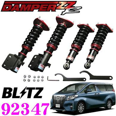 BLITZ ブリッツ DAMPER ZZ-R No:92347 トヨタ 30系 アルファード/ヴェルファイア(H27/1〜) HV含む4WD車用 車高調整式サスペンションキット