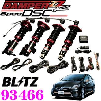 BLITZ burittsu DAMPER ZZ-R Spec DSC No:有供93466丰田普锐斯PHV(ZVW35)使用的车金额调整式避震器配套元件电子控制衰变力调整功能