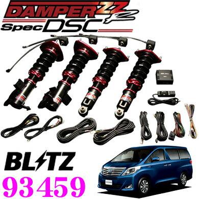 BLITZ ブリッツ DAMPER ZZ-R Spec DSC No:93459 トヨタ 20系 アルファード/ヴェルファイア(H20/05〜H27/1)用 車高調整式サスペンションキット 電子制御減衰力調整機能付き