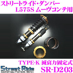 sr-d203-moveconte-top