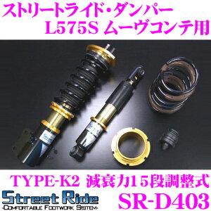sr-d403-moveconte-top