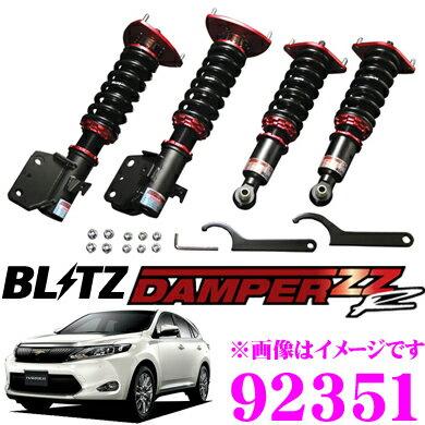BLITZ ブリッツ DAMPER ZZ-R No:92351 トヨタ 60系 ハリアー(H25/12〜)用 車高調整式サスペンションキット