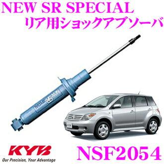 1部供KYB kayabashokkuabusoba NSF2054 toyotaisuto(60系統)使用的NEW SR SPECIAL(新SR特別)後部事情