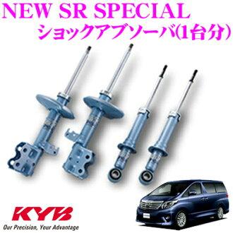 供KYB kayabashokkuabusobatoyota 20系统arufado使用的NEW SR SPECIAL(新SR特别)1种分安排
