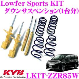KYB カヤバ Lowfer Sports(ローファースポーツ) KIT サスペンションキット LKIT-ZRR85W トヨタ 80系 ノア/ヴォクシー (ZRR85W) 用 【ショックアブソーバ&ローハイトスプリング セット】