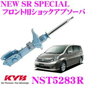 KYB カヤバ ショックアブソーバー NST5283Rトヨタ アイシス (10系) 用NEW SR SPECIAL(ニューSRスペシャル)右フロント用1本