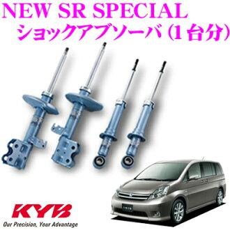 KYB 카야바손크아브소바트요타아이시스(10계) 용 NEW SR SPECIAL(뉴 SR스페셜) 1대분 세트