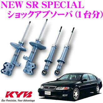 KYB 카야바손크아브소바트요타아리스트(140계) 용 NEW SR SPECIAL(뉴 SR스페셜) 1대분 세트