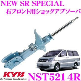 KYB 카야바손크아브소바 NST5214R 토요타 알파드(10계) 용 NEW SR SPECIAL(뉴 SR스페셜) 오른쪽 프런트용 1개