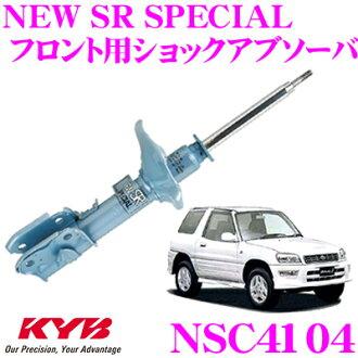 供供KYB kayabashokkuabusoba NSC4104丰田RAV4(10系统)使用的NEW SR SPECIAL(新SR特别)前台使用的1条