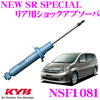 1部供KYB kayabashokkuabusoba NSF1081 toyotaaishisu(10系統)使用的NEW SR SPECIAL(新SR特別)後部事情