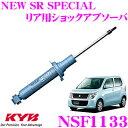 KYB カヤバ ショックアブソーバー NSF1133 スズキ ワゴンR (MH34S) 用 NEW SR SPECIAL(ニューSRスペシャル)リア用1本