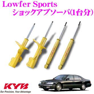 供KYB kayabashokkuabusoba日產shima(FHY33/FGY33)使用的Lowfer Sports(低毛皮運動)1種分安排