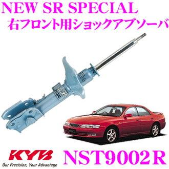 供供KYB kayabashokkuabusoba NST9002R丰田科琳娜ED(200系统)使用的NEW SR SPECIAL(新SR特别)右前台使用的1条