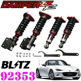 BLITZ ブリッツ DAMPER ZZ-R No:92353マツダ ロードスター (ND系)用車高調整式サスペンションキット