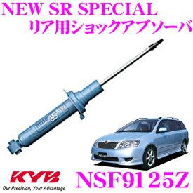 KYB カヤバ ショックアブソーバー NSF9125Z トヨタ カローラフィールダー (120系) 用 NEW SR SPECIAL(ニューSRスペシャル)リア用1本