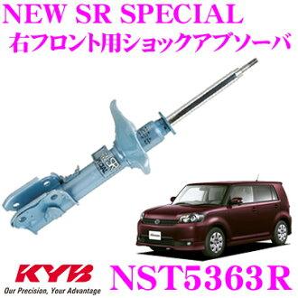 供供KYB kayabashokkuabusoba NST5363R豐田卡羅拉Lumi開(150系統)使用的NEW SR SPECIAL(新SR特別)右前台使用的1條
