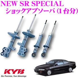 供KYB kayabashokkuabusobatoyotarorarebin/seresusupurintatoreno/馬裏諾(100系統110系統)使用的NEW SR SPECIAL(新SR特別)1種分安排