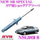 KYB カヤバ ショックアブソーバー NSG9018トヨタ サイノス (40系) 用NEW SR SPECIAL(ニューSRスペシャル)リア用1本