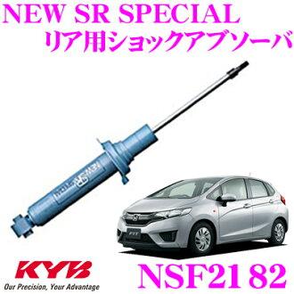 KYB kayabashokkuabusoba NSF2182本田合身合身混合(GP5 GK3 GK4 GK5 GK6)事情NEW SR SPECIAL(新SR特別)後部事情1條