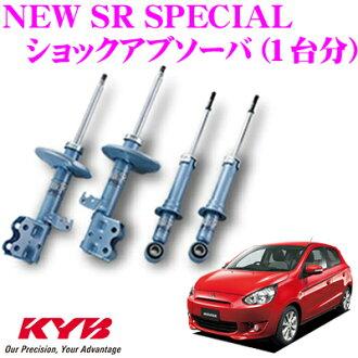 供KYB kayabashokkuabusoba三菱miraju(A05A)使用的NEW SR SPECIAL(新SR特別)1種分安排