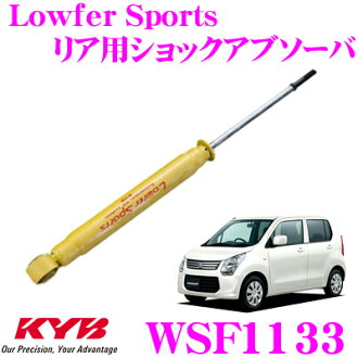 1部供KYB kayabashokkuabusoba WSF1133鈴木手推車R(MH34S)使用的Lowfer Sports(低毛皮運動)後部事情