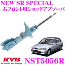 KYB カヤバ ショックアブソーバー NST5056Rトヨタ スターレット (80系) 用NEW SR SPECIAL(ニューSRスペシャル)右フロ…