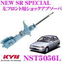 KYB カヤバ ショックアブソーバー NST5056Lトヨタ スターレット (80系) 用NEW SR SPECIAL(ニューSRスペシャル)左フロ…