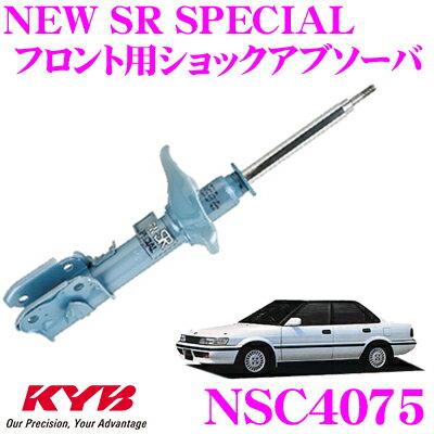 KYB カヤバ ショックアブソーバー NSC4075 トヨタ スプリンター (90系) 用 NEW SR SPECIAL(ニューSRスペシャル)フロント用1本