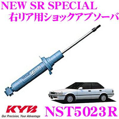 KYB カヤバ ショックアブソーバー NST5023R トヨタ スプリンター (90系) 用 NEW SR SPECIAL(ニューSRスペシャル)右リア用1本