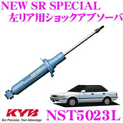 KYB カヤバ ショックアブソーバー NST5023L トヨタ スプリンター (90系) 用 NEW SR SPECIAL(ニューSRスペシャル)左リア用1本