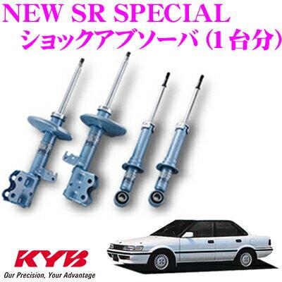KYB カヤバ ショックアブソーバー トヨタ スプリンター (90系)用 NEW SR SPECIAL(ニューSRスペシャル)1台分セット 【NSC4075&NST5023R&NST5023L】