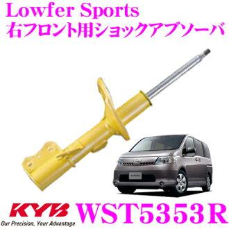 供供KYB kayabashokkuabusoba WST5353R日产serena(NC25)使用的Lowfer Sports(低毛皮体育)右前台使用的1条