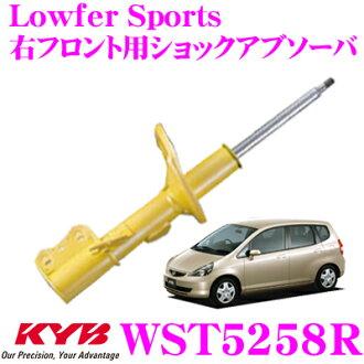 供供KYB kayabashokkuabusoba WST5258R本田合身(GD1/GD3)使用的Lowfer Sports(低毛皮体育)右前台使用的1条