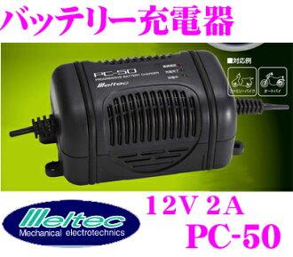 大自工業Meltec PC-50电池充电器