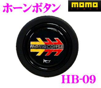 MOMO桃子喇叭按钮HB-09 MOMO CORSE BLACK(MOMO汽车黑色)